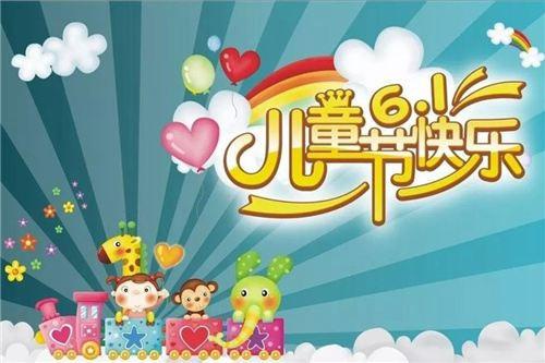 六一儿童节祝福语大全
