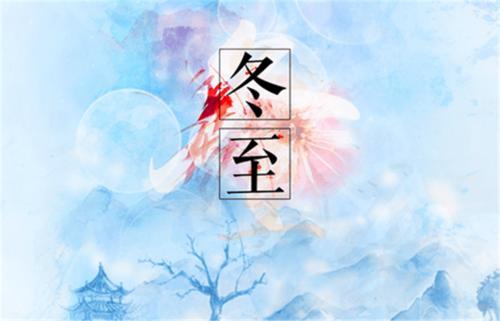 冬至祝福语句子 冬至美好的祝福语