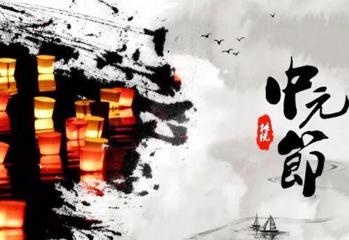中元节的祝福短信 中元节的搞怪祝福语句子