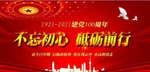 建党100周年朋友圈说说 建党100周年抖音文案汇编31句