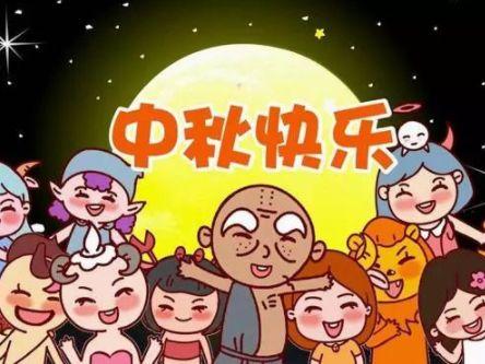 中秋节搞笑说说大全 关于中秋节的搞笑句子
